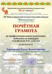 Тернавская Е.В..jpg
