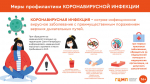 Памятка-mp-koronovirus-2_web-1024x576.jpg