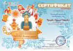 286_СЕРТИФИКАТ КУРАТОРА.jpg