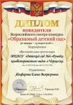 Диплом победителя Образцовый детский сад.jpg