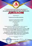 Диплом Тернавская Е.В..jpg