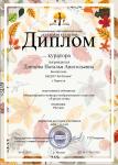 Донцова (Киржинова).png