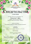 Кипкеева София.jpg