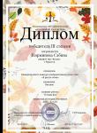 Киржинова Сабина.png