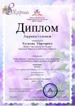 Купцова Маргарита 1.jpg