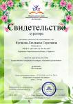 Купцова весна.jpg