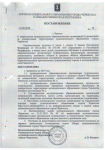 постановление о закреплении за конкретными территориями 1 стр.jpg