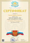 Сертификат Семинар2.jpg