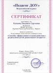 Сертификат слушателя2.png