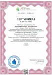 Сертификат вебинара Донцова.jpg