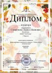 Смыкунова Л.И..png
