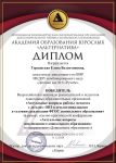 Тернавская.png